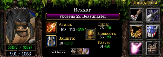 Гайд по Рексару (beastmaster) дота 2 - Бистмастеру